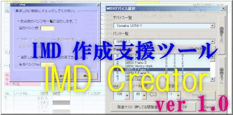 IMD 作成支援ツール